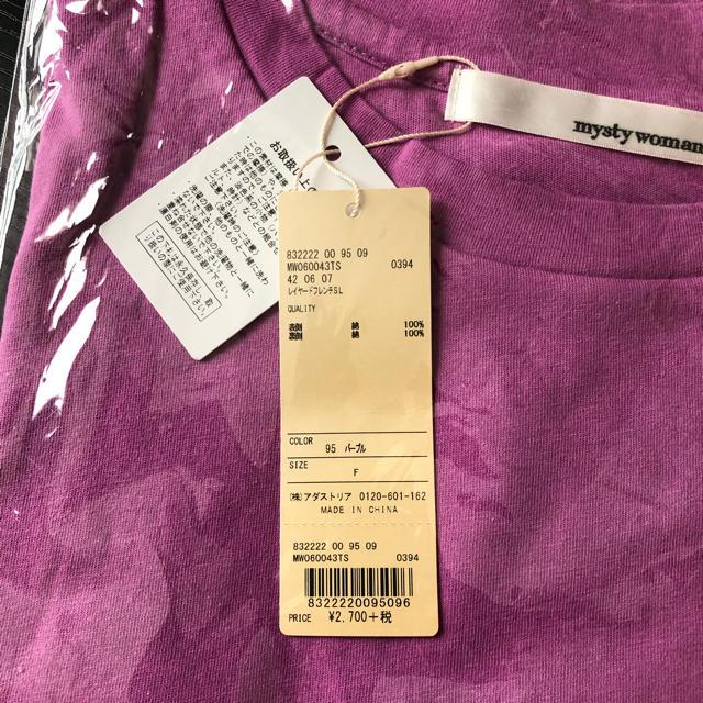 mysty woman(ミスティウーマン)の新品 mysty woman トップス 半袖 Tシャツ カットソー パープル レディースのトップス(カットソー(半袖/袖なし))の商品写真