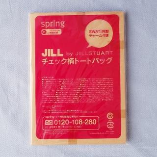 spring 付録 JILL by JILSTUART チェック柄トートバック