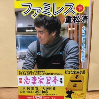 カドカワショテン(角川書店)のファミレス(下)(ノンフィクション/教養)