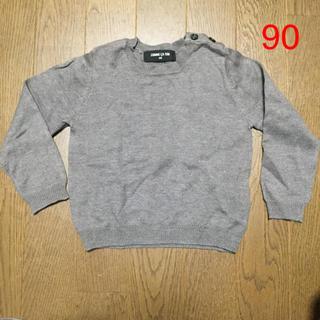 コムサイズム ニット セーター トレーナー 90
