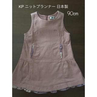 ニットプランナー(KP)のKP Knit Planner ニットプランナー ワンピース ジャンパースカート(ワンピース)