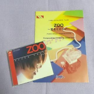 「ZOO〜愛をください〜」 CD&楽譜