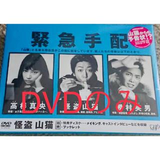カトゥーン(KAT-TUN)の怪盗山猫 DVD-BOX 本編DISCのみ(TVドラマ)