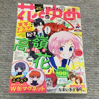 ハクセンシャ(白泉社)の花とゆめ 2019年 12号(漫画雑誌)