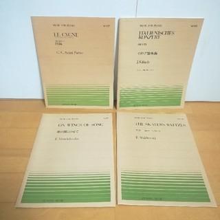 楽譜 全音ピアノピース 4冊