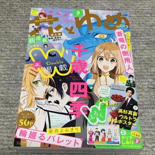 ハクセンシャ(白泉社)の花とゆめ 2019年 9号(漫画雑誌)