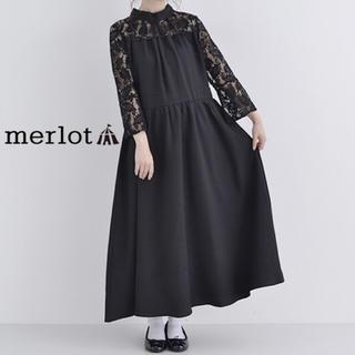 merlot - バックリボン デコルテレース スタンドカラー ドレス ワンピース