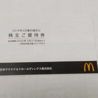 マクドナルド - マクドナルド 株主優待券1冊
