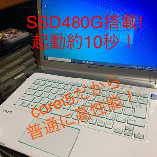 ソニー(SONY)の爆速!SSD480G搭載!VAIO 起動10秒!(ノートPC)