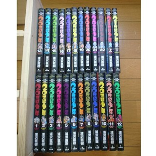 小学館 - 20世紀少年 全22巻 21世紀少年 上下巻 計24冊セット