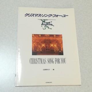 楽譜 クリスマスソングフォーユー