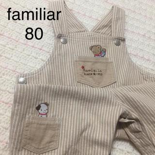 familiar - ファミリア オーバーオール ファミちゃん ベージュ 80 パンツ 刺繍