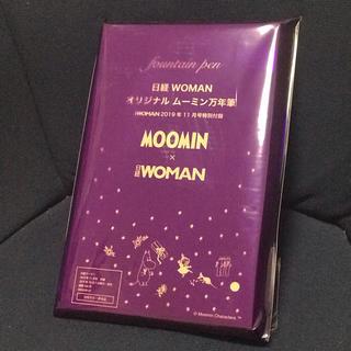 ムーミン 万年筆 日経ウーマン付録