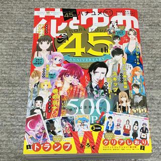 ハクセンシャ(白泉社)の花とゆめ 2019年 10号 11号 合併号(漫画雑誌)