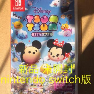 Nintendo Switch - 新品 DISNEY TSUMTSUM FESTIVAL ツムツム フェスティバル