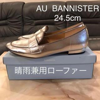 オゥバニスター(AU BANNISTER)の【1回使用のみ】AU BANNISTER 晴雨兼用ローファー 24.5cm(ローファー/革靴)