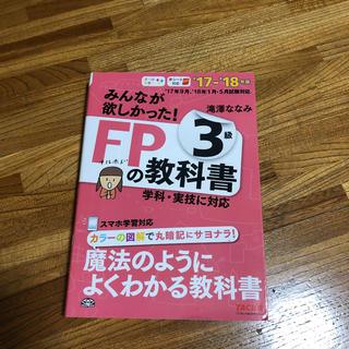 タックシュッパン(TAC出版)のみんなが欲しかった!FPの教科書3級セット(ビジネス/経済)