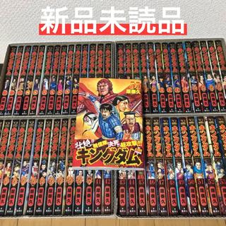 【新品】キングダム 全巻セット 1-55巻