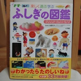 小学館 - まとめ買い割引有り☆小学館の子ども図鑑 プレNEO 楽しく遊ぶ学ぶ ふしぎの図鑑