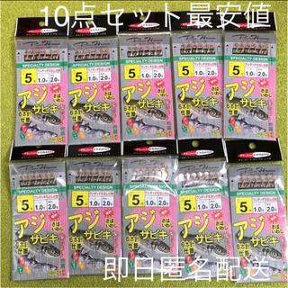 さびき 仕掛け針 10枚セット◉5号×10点 他より太く丈夫な糸 最安値