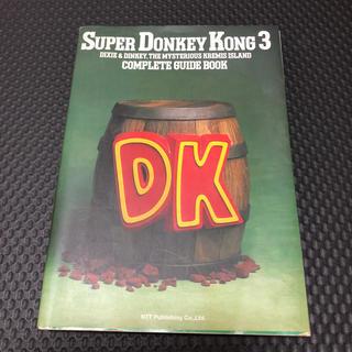 スーパーファミコン(スーパーファミコン)のスーパードンキーコング3謎のクレミス島完全攻略ガイドブック(アート/エンタメ)