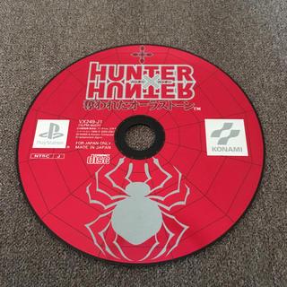 プレイステーション(PlayStation)のハンターハンター 奪われたオーラストーン(家庭用ゲームソフト)