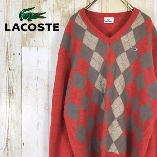 ラコステ(LACOSTE)のLACOSTE ラコステ ウール セーター ニット ワンポイント アーガイル(ニット/セーター)