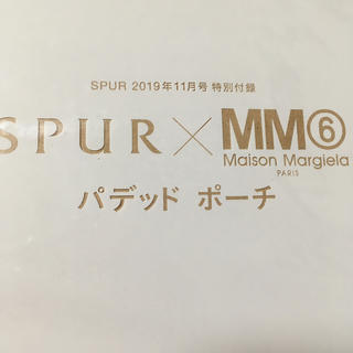 MM6 - シュプール 11月号 付録