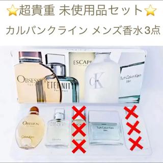 Calvin Klein - ⭐超貴重品 全て未使用品⭐カルバンクライン メンズ香水 5点セット
