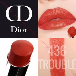 Dior - 【新品箱なし】436 ブリック色 ウルトラトラブル ディオール ウルトラルージュ