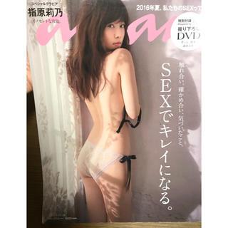 マガジンハウス(マガジンハウス)のan・an (アン・アン) 2016年 8/24号 (生活/健康)