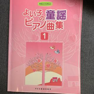 よい子の童謡ピアノ曲集(1)
