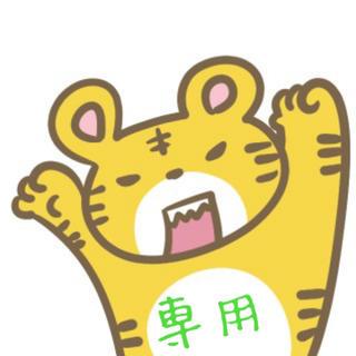 かぬれ様専用(日用品/生活雑貨)
