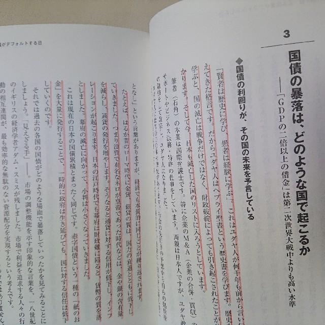 日本国債暴落のシナリオ エンタメ/ホビーの本(ビジネス/経済)の商品写真