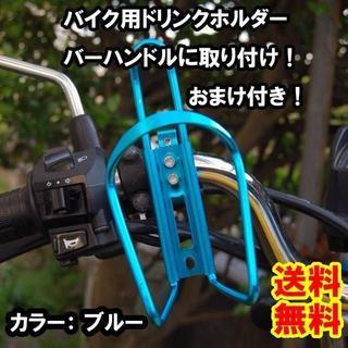 バイク ドリンクホルダー ブルー アルミ製 バーハンドル 22.2φ