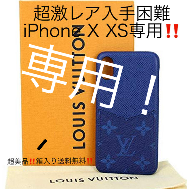 LOUIS VUITTON - ルイヴィトンiPhone X XS専用カバー‼️ 超激レア入手困難ブルー‼️の通販
