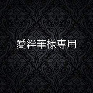 CHANEL - 愛絆華様専用