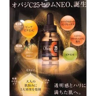 オバジ(Obagi)のオバジc25 セラム ネオ 新品 未開封 箱付き発送(美容液)
