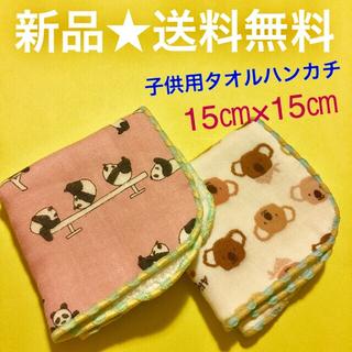 【子供用】タオルハンカチ2枚(パンダ、コアラ)