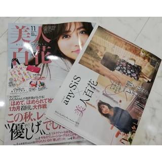 カドカワショテン(角川書店)の美人百花 11月号 雑誌のみ(ファッション)