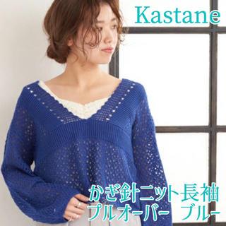 カスタネ(Kastane)のKastane かぎ針ニット 長袖 プルオーバー ブルー(ニット/セーター)