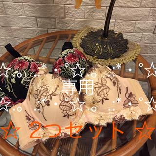 ボリュームUPブラ ☆ ブラック&ベージュ ☆ 2つセット(ブラ)