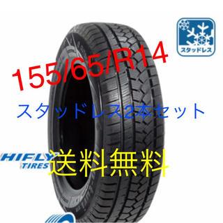 ⚠️スタッドレス2本セット⚠️ 155/65/R14 送料無料 タイヤ(タイヤ)