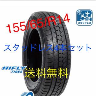 ⚠️スタッドレス4本セット⚠️ 155/65/R14 送料無料 タイヤ(タイヤ)