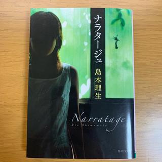 カドカワショテン(角川書店)のナラタージュ(ノンフィクション/教養)