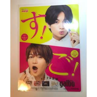 キスマイフットツー(Kis-My-Ft2)のキスマイの下敷き(男性アイドル)