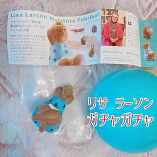 リサラーソン(Lisa Larson)のリサ・ラーソン ガチャガチャ LISA LARSON(キャラクターグッズ)