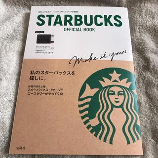 Starbucks Coffee - 【Starbucks】スターバックス ムック本