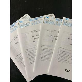 タックシュッパン(TAC出版)のTAC〈2019年度版〉マン管 管理業務主任者 基礎答練全4回 新品未使用(ビジネス/経済)