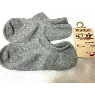 ムジルシリョウヒン(MUJI (無印良品))の無印良品 スニーカーイン靴下 グレー(ソックス)